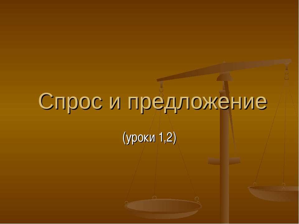 Спрос и предложение (уроки 1,2)