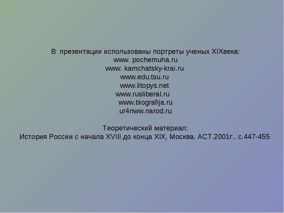В презентации использованы портреты ученых XIXвека: www. pochemuha.ru www. ka...