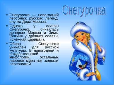 Снегурочка — новогодний персонаж русских легенд, внучка Деда Мороза. Однако у...