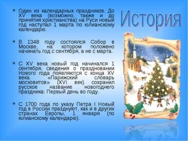 Один из календарных праздников. До XV века (возможно, также и до принятия хри...