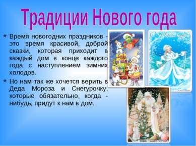 Время новогодних праздников - это время красивой, доброй сказки, которая прих...