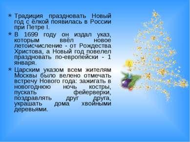 Традиция праздновать Новый год с ёлкой появилась в России при Петре I. В 1699...