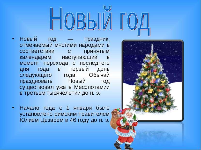 Новый год — праздник, отмечаемый многими народами в соответствии с принятым к...