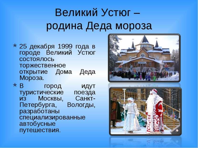 Великий Устюг – родина Деда мороза 25 декабря 1999 года в городе Великий Устю...