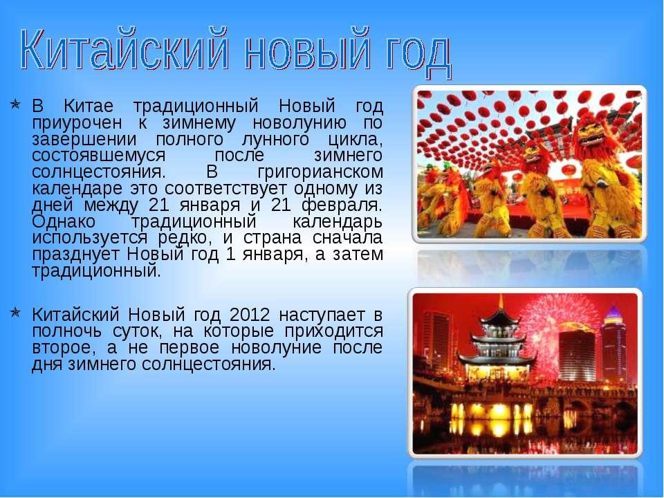 В Китае традиционный Новый год приурочен к зимнему новолунию по завершении по...