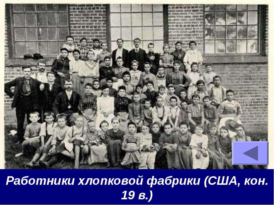 Работники хлопковой фабрики (США, кон. 19 в.)