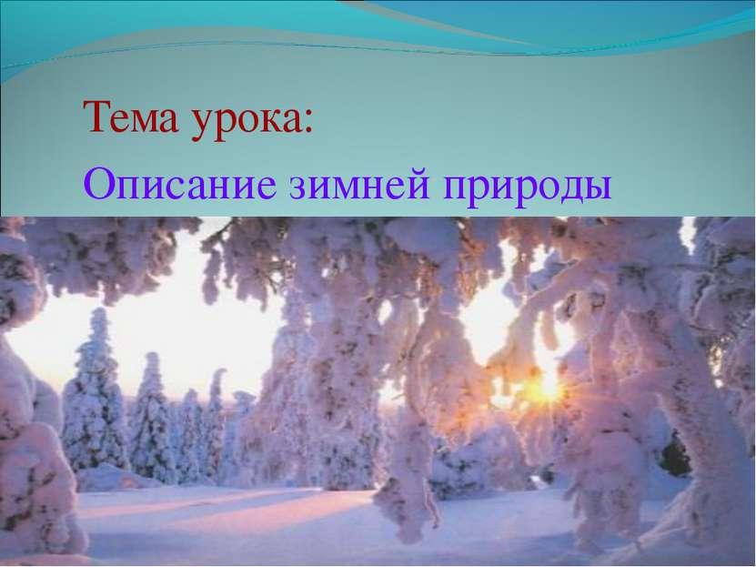 Тема урока: Описание зимней природы