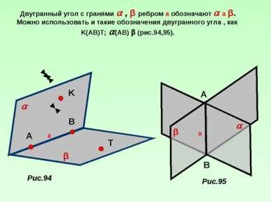 Двугранный угол с гранями , β ребром а обозначают а β. Можно использовать и т...