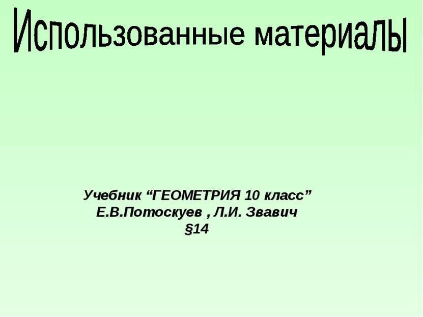 "Учебник ""ГЕОМЕТРИЯ 10 класс"" Е.В.Потоскуев , Л.И. Звавич §14"