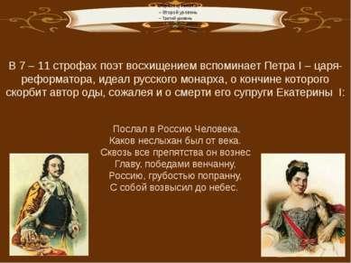 22 – 23 строфы – знаменитое обращение к соотечественникам, которых Ломоносов ...