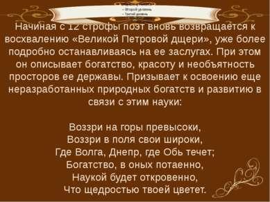 Последняя, 24 строфа – заключительное прославление императрицы и благословени...