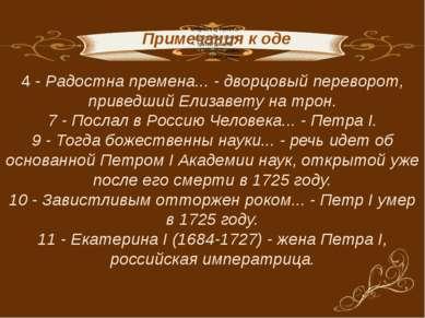 «С Ломоносова начинается наша литература… он был ее отцом, ее Петром Великим»...