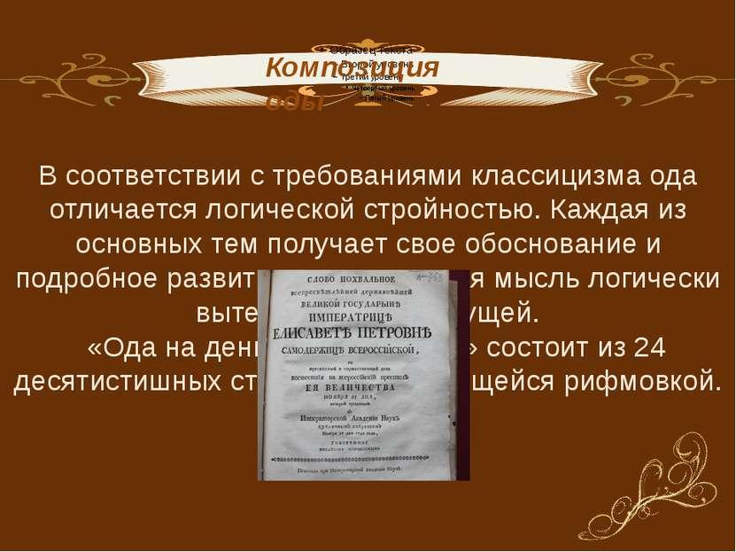 3 – 6 строфы – прославление деяний императрицы Елисаветы Петровны: Когда на т...