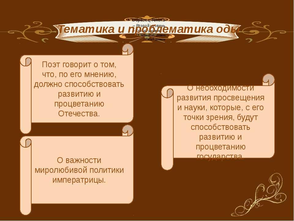 Торжественность стиля достигается употреблением в оде славянизмов: класы – ко...