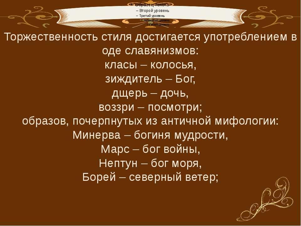 Часто Ломоносов использует характерные сравнения, метафоры, олицетворения: «Т...