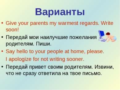 Варианты Give your parents my warmest regards. Write soon! Передай мои наилуч...