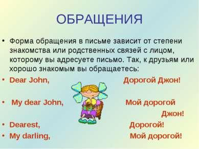 ОБРАЩЕНИЯ Форма обращения в письме зависит от степени знакомства или родствен...
