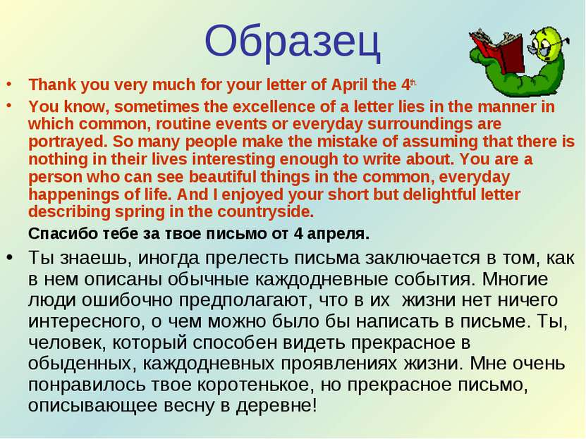 Образец Thank you very much for your letter of April the 4th. You know, somet...