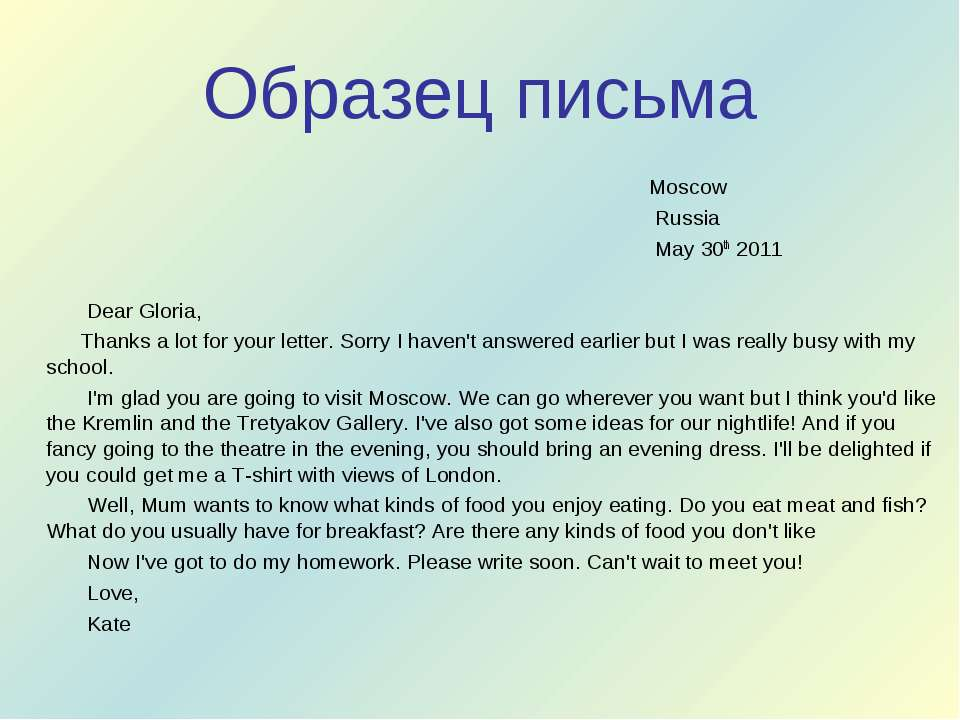 Образец письма Moscow Russia May 30th 2011 Dear Gloria, Thanks a lot for your...