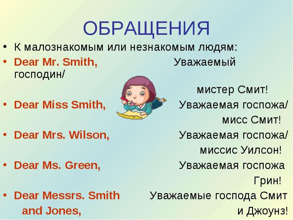 ОБРАЩЕНИЯ К малознакомым или незнакомым людям: Dear Mr. Smith, Уважаемый госп...
