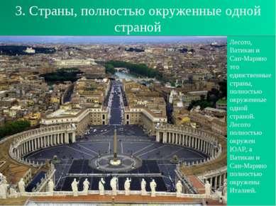 Лесото, Ватикан и Сан-Марино это единственные страны, полностью окруженные од...