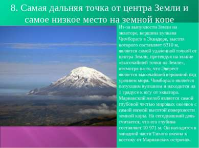 8. Самая дальняя точка от центра Земли и самое низкое место на земной коре Из...