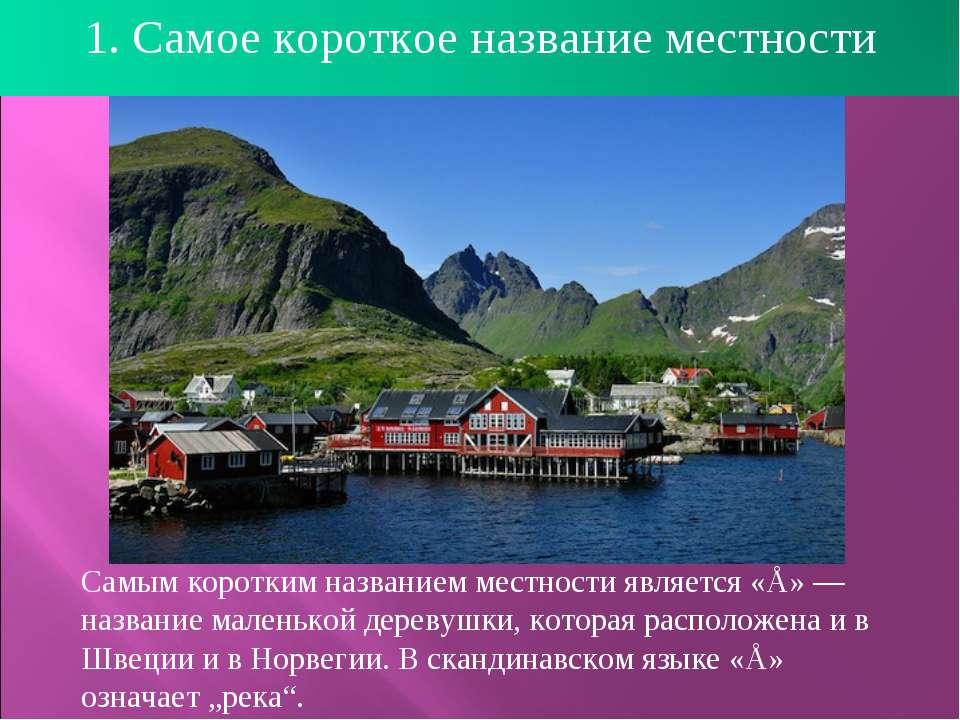 Самым коротким названием местности является «Å» — название маленькой деревушк...