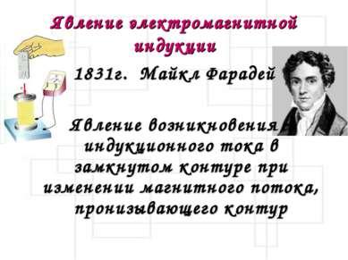 Явление электромагнитной индукции 1831г. Майкл Фарадей Явление возникновения ...