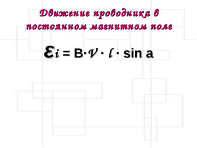 Движение проводника в постоянном магнитном поле εi = B·V · l · sin a