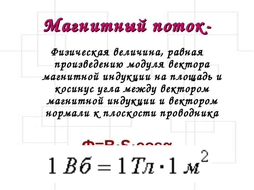 Магнитный поток- Физическая величина, равная произведению модуля вектора магн...