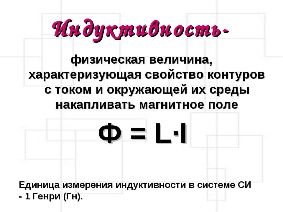 Индуктивность- физическая величина, характеризующая свойство контуров с током...
