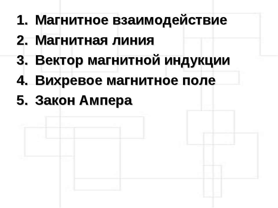 Магнитное взаимодействие Магнитная линия Вектор магнитной индукции Вихревое м...