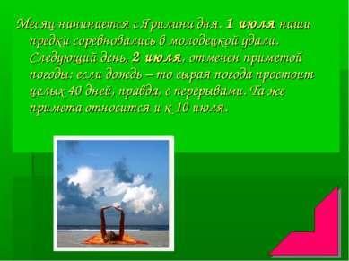 Месяц начинается с Ярилина дня. 1 июля наши предки соревновались в молодецкой...