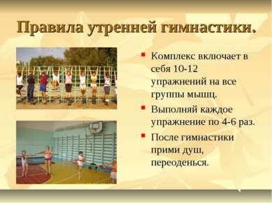 Правила утренней гимнастики. Комплекс включает в себя 10-12 упражнений на все...