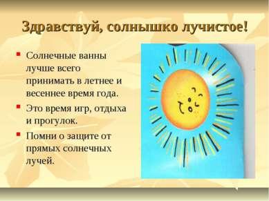 Здравствуй, солнышко лучистое! Солнечные ванны лучше всего принимать в летнее...