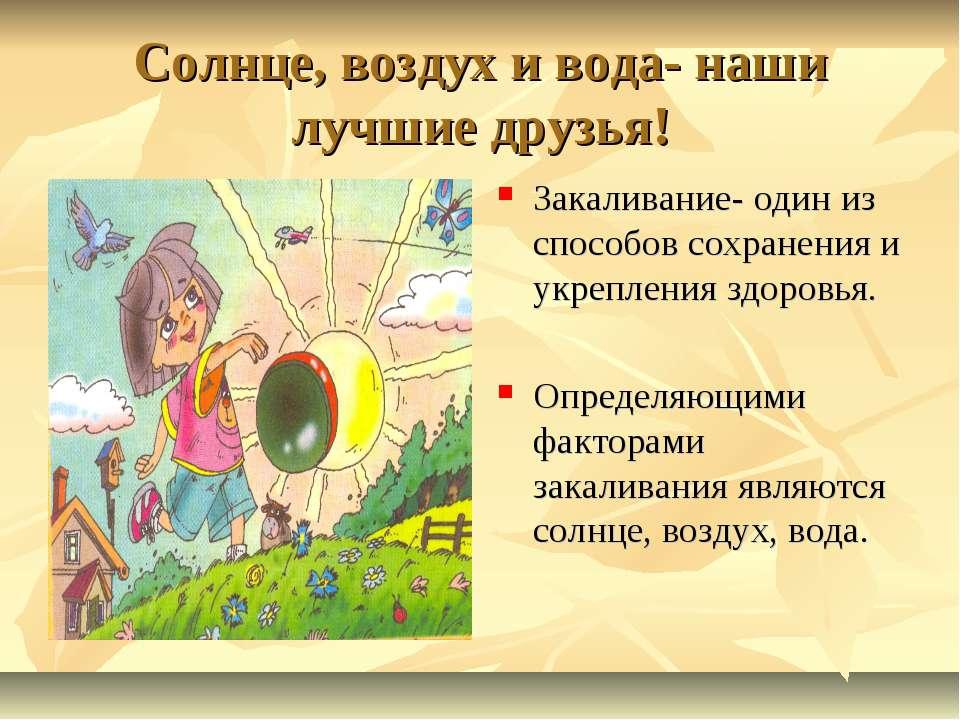 Закаливания картинки 6