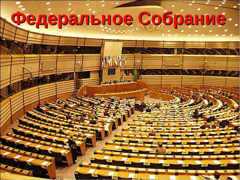 Федеральное Собрание