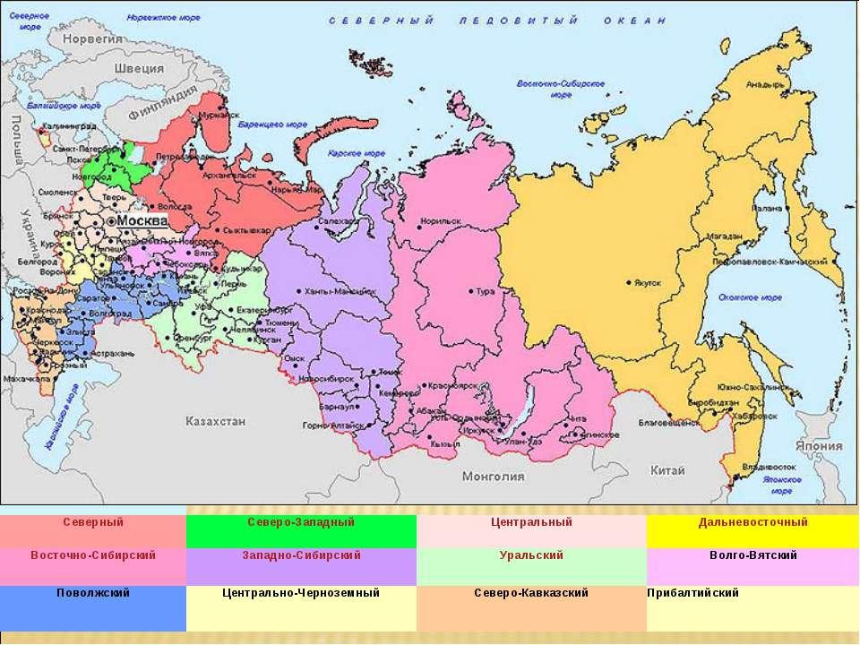Северный Северо-Западный Центральный Дальневосточный Восточно-Сибирский Запад...
