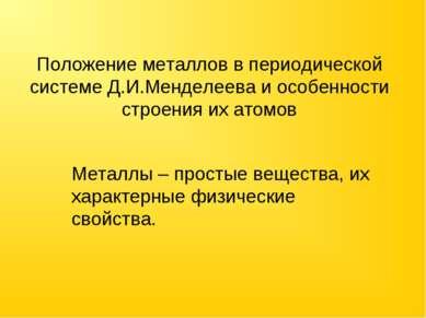 Металлы – простые вещества, их характерные физические свойства. Положение мет...
