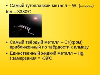 Самый тугоплавкий металл – W, (вольфрам) tпл = 33800C Самый твёрдый металл – ...
