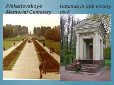 Piskariovskoye Memorial Cemetery Rotunda in Spb victory park