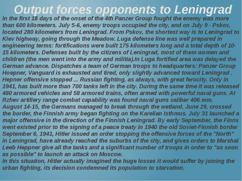 Output forces opponents to Leningrad In the first 18 days of the onset of the...