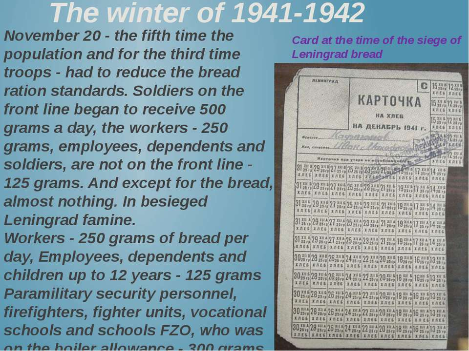 The winter of 1941-1942 November 20 - the fifth time the population and for t...