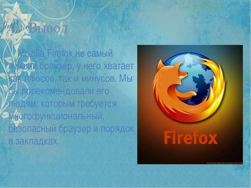 Вывод Mozilla Firefox не самый лучший браузер, у него хватает как плюсов, так...