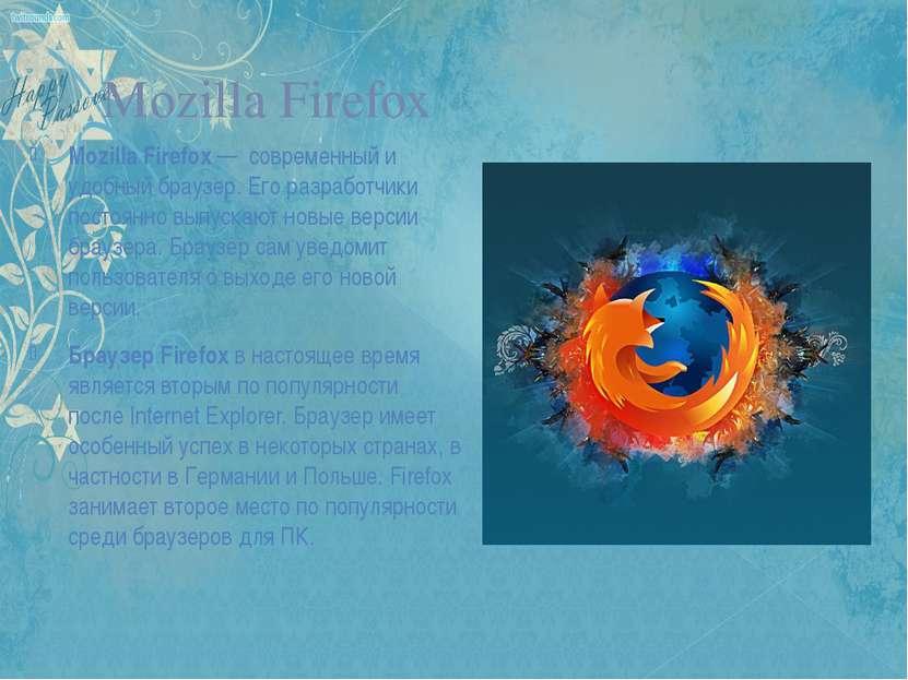 Mozilla Firefox Mozilla Firefox— современный и удобныйбраузер. Его разрабо...
