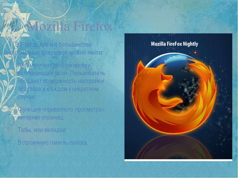 Mozilla Firefox В Firefox, как и в большинстве современных браузеров можно на...