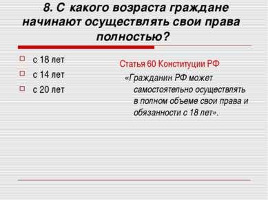 8. С какого возраста граждане начинают осуществлять свои права полностью? с 1...