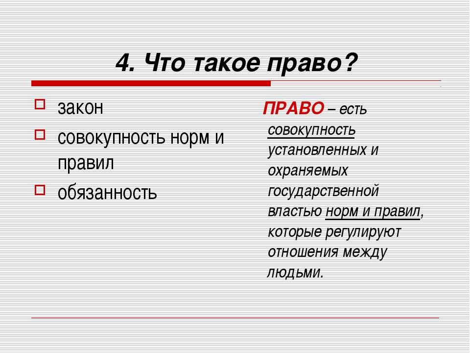 4. Что такое право? закон совокупность норм и правил обязанность ПРАВО – есть...