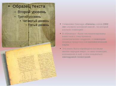 Сочинение Евклида «Начала» почти 2000 лет служило основной книгой , по которо...