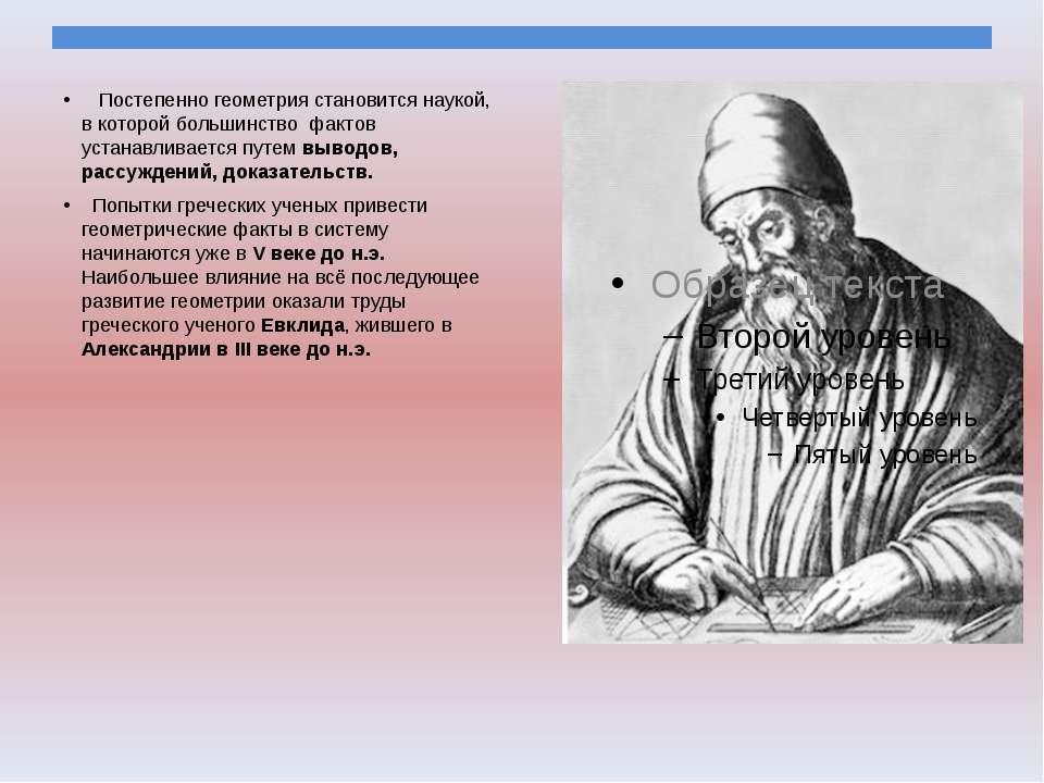 Постепенно геометрия становится наукой, в которой большинство фактов устанавл...